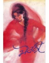 Morni - Book By Boota Singh Shaad