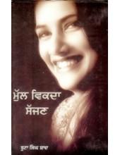 Mull Vikda Sajjan - Book By Boota Singh Shaad
