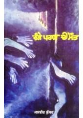Nange Pahar Di Maut - Book By Jasbir Bhullar