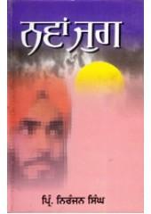 Navan Jug - Book By Principal Niranjan Singh