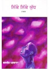 Nikke Nikke Yudh - Book By Balbir Parwana