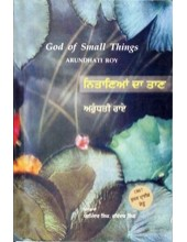 Nitanian Da Taan - Book By Arundhati Roy