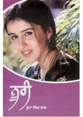 Noori - Book By Boota Singh Shaad
