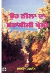 Oh Neela Da Fransisi Premi - Book By Tasleema Nasreen