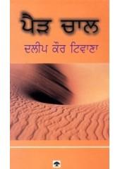 Pair Chaal - Book By Dalip Kaur Tiwana