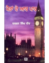 Pairan De Aar Par - Book By Darshan Singh Dhir