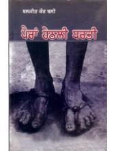 Pairan Haethli Dharti -  Book By Baljit Kaur Bali