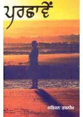 Parchaaven - Book By Niranjan Tasneem