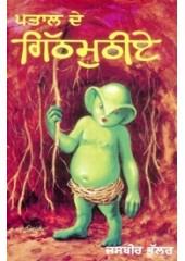 Patal De Githmuthie - Book By Jasbir Bhullar