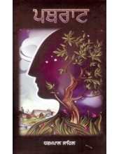 Pathrat - Book By Dharampal Sahil