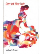 Pauna Di Jind Meri - Book By  Dalip Kaur Tiwana