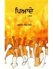 Piadai - Book By Kuldeep Singh Bedi