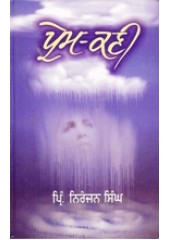 Prem Kani  - Book By Principal Niranjan Singh