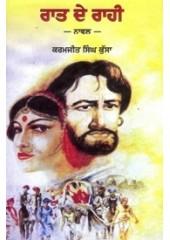 Raat De Rahi - Book By Karamjit Singh Kussa