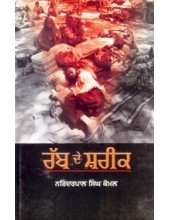 Rabb De Shareek - Book By Narinderpal Singh Komal