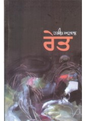 Raet - Book By Harjeet Atwal