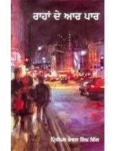 Rahaan De Aar Paar - Book By Principal Kewal Singh Gill