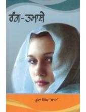 Rang Tamashe - Book By Buta Singh Shaad