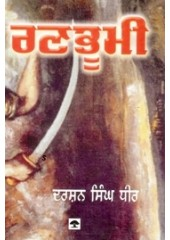 Rann Bhoomi - Book By Darshan Singh Dhir