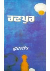 Ranpur - Book By Gurdeep