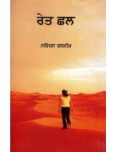 Ret Chhal - Book By Niranjan Tasneem