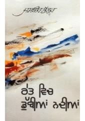 Ret Vich Dubian Nadian - Book By Jasbir Bhullar