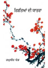 Rishetian Di Yatra - Book By Raghubir Dhand