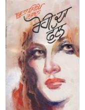 Rohi Da Full - Book By Boota Singh Shaad