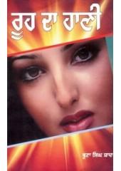 Rooh Da Hani - Book By Boota Singh Shaad