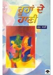 Roohan De Hani - Book By Kusum Sawhney