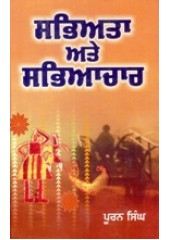 Sabhyata Ate Sabhyachar - Book By Puran Singh