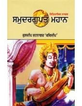 Samudargupt Mahan - Book By Kuldeep Bhatnagar