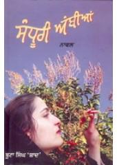 Sandoori Ambian - Book By Boota Singh Shaad