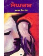 Sangharsh - Book By Darshan Singh Dhir
