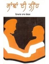 Sanjhan Di Niehn - Book By  Dayal Das Kanwal