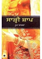 Sari Shop - Book By Rupa Bajwa