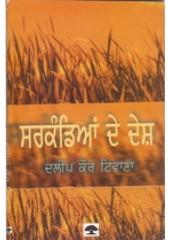 Sarkandian De Desh - Book By Dalip Kaur Tiwana