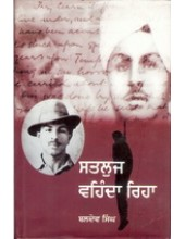 Satluj vaihainda Riha - Hardbound - Book By Baldev Singh