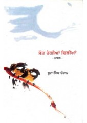 Satt Rangian Chirian - Book By Boota Singh Chauhan