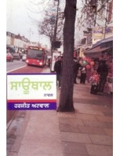 Sauthall - Book By Harjit Atwal