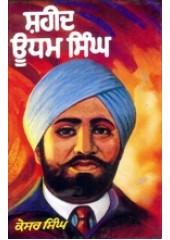 Shaheed Udham Singh - Book By Kesar Singh
