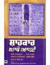 Shahkaar Aapo Aapne - Book By Gulzar Singh Sandhu