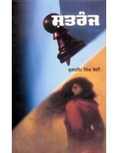Shatranj - Book By Kuldeep Singh Bedi