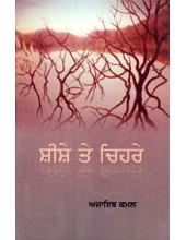 Sheeshe Te Chehre - Book By Ajayab Kamal