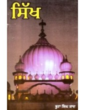 Sikh - Book By Boota Singh Shaad