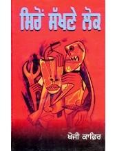 Siron Sakhne Lok - Book By Khoji Kafir