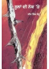 Soolan Di Noke Te - Book By Jeet Singh Sandhu