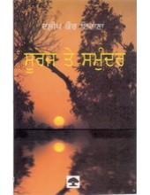Sooraj Te Samundar - Book By Dalip Kaur Tiwana