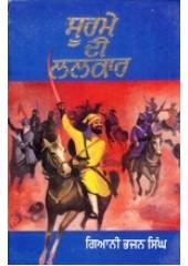 Soorme Di Lalkar - Book By Giani Bhajan Singh