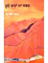 Suhe Rahaan Da Safar - Book By Nand Singh Mehta